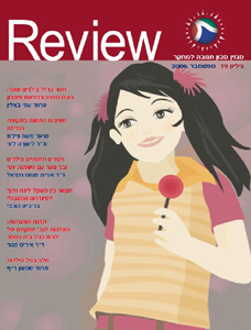 review 19