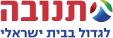 תנובה - לגדול בבית ישראלי